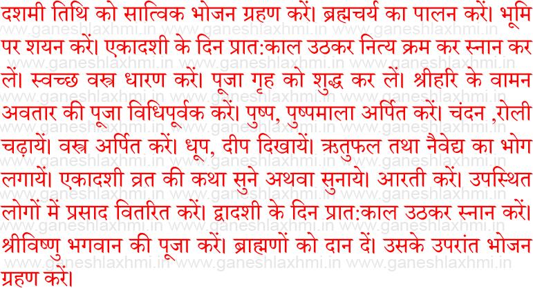 apara Ekadashi Vrat Vidhi