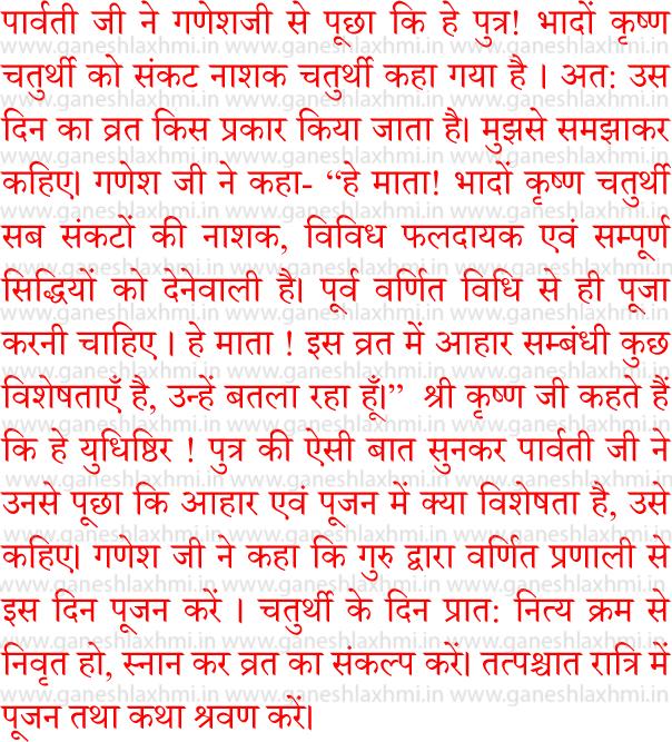 Bahula chauth katha in hindi