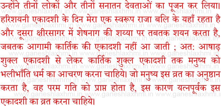 devshayani Ekadashi Puja katha