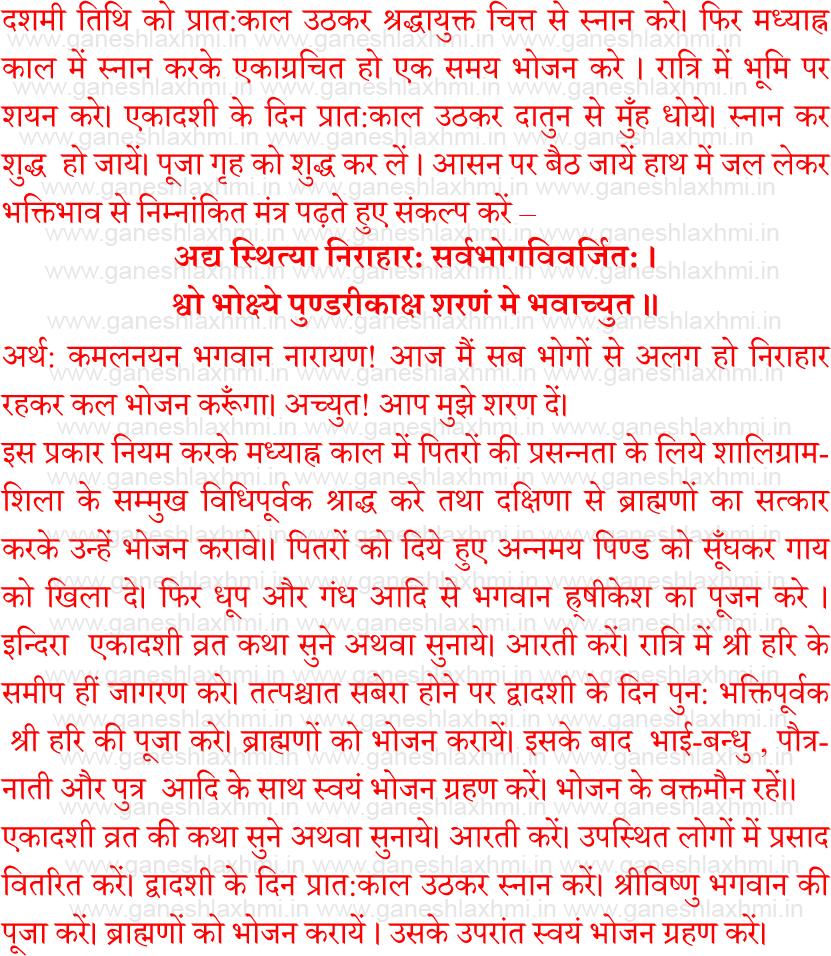 indira ekadashi puja vidhi