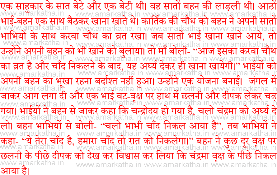 karva chauth katha