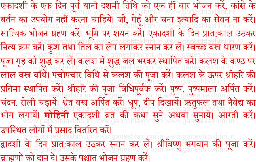 Mohini Ekadashi Vrat Vidhi