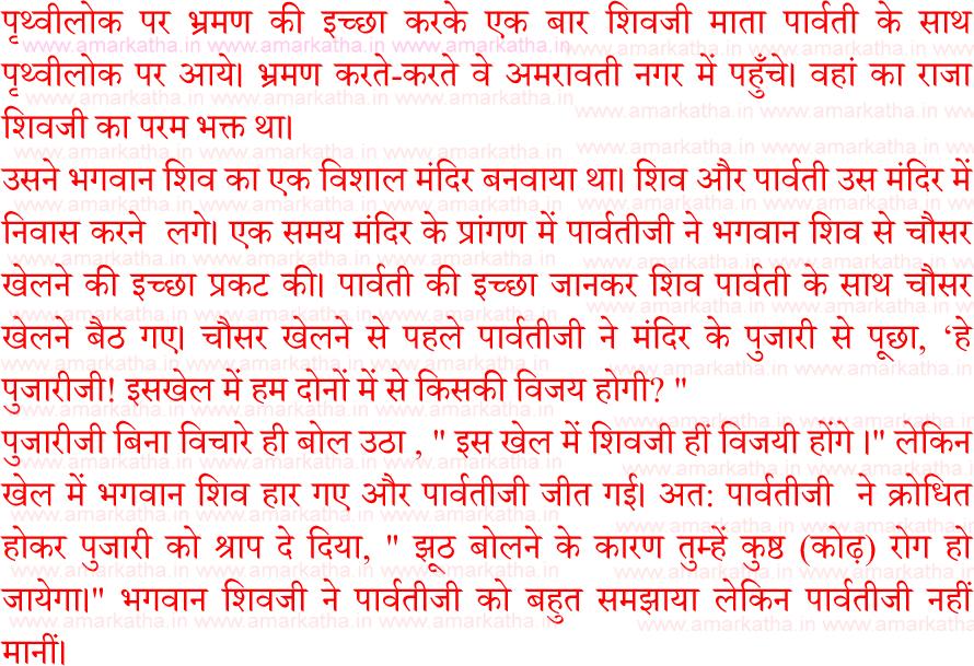 Vaibhav Laxmi Vrat Katha In Hindi Pdf