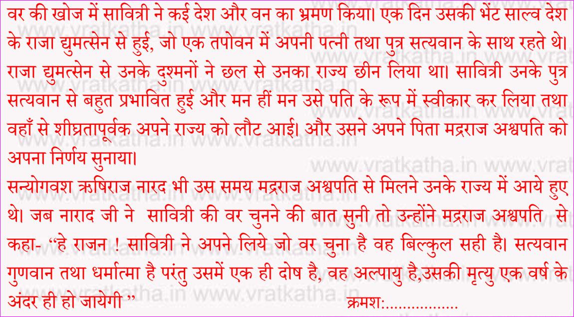 Vat Savitri katha in hindi